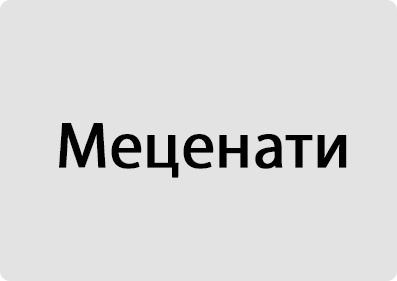 Меценати