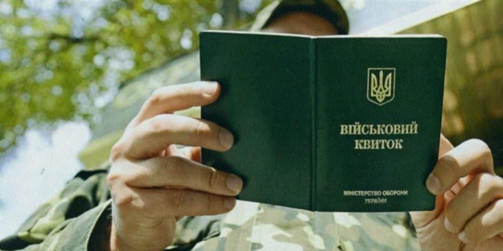 """Як відновити втрачений військовий квиток – """"прямий"""" та """"юридична сотня"""""""
