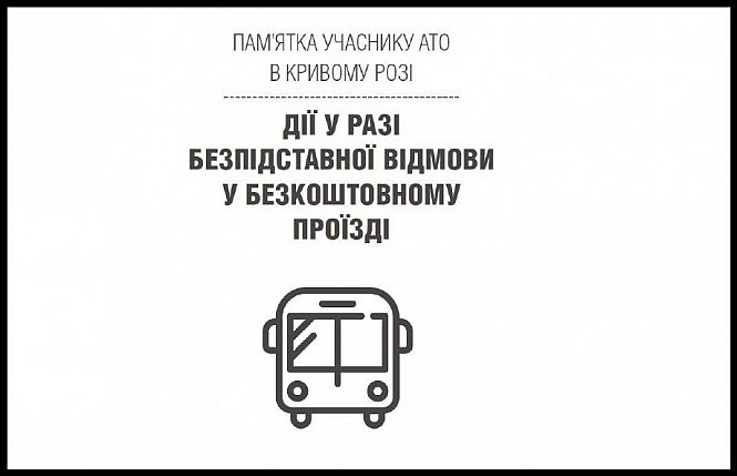 Пільговий проїзд учасникам АТО