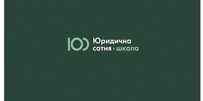ГО «Юридична Сотня» запрошує на навчання