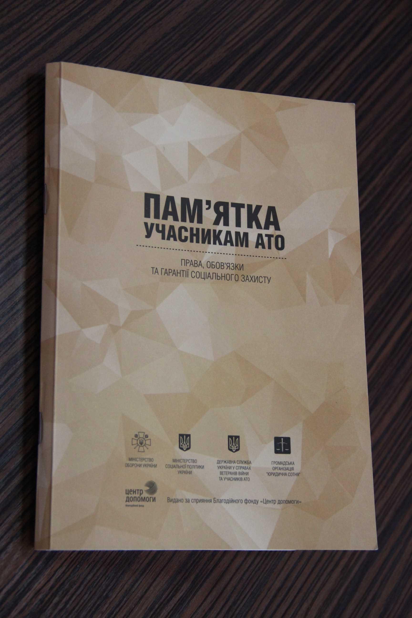 """У Вінниці презентували """"Пам'ятку учасникам АТО"""""""