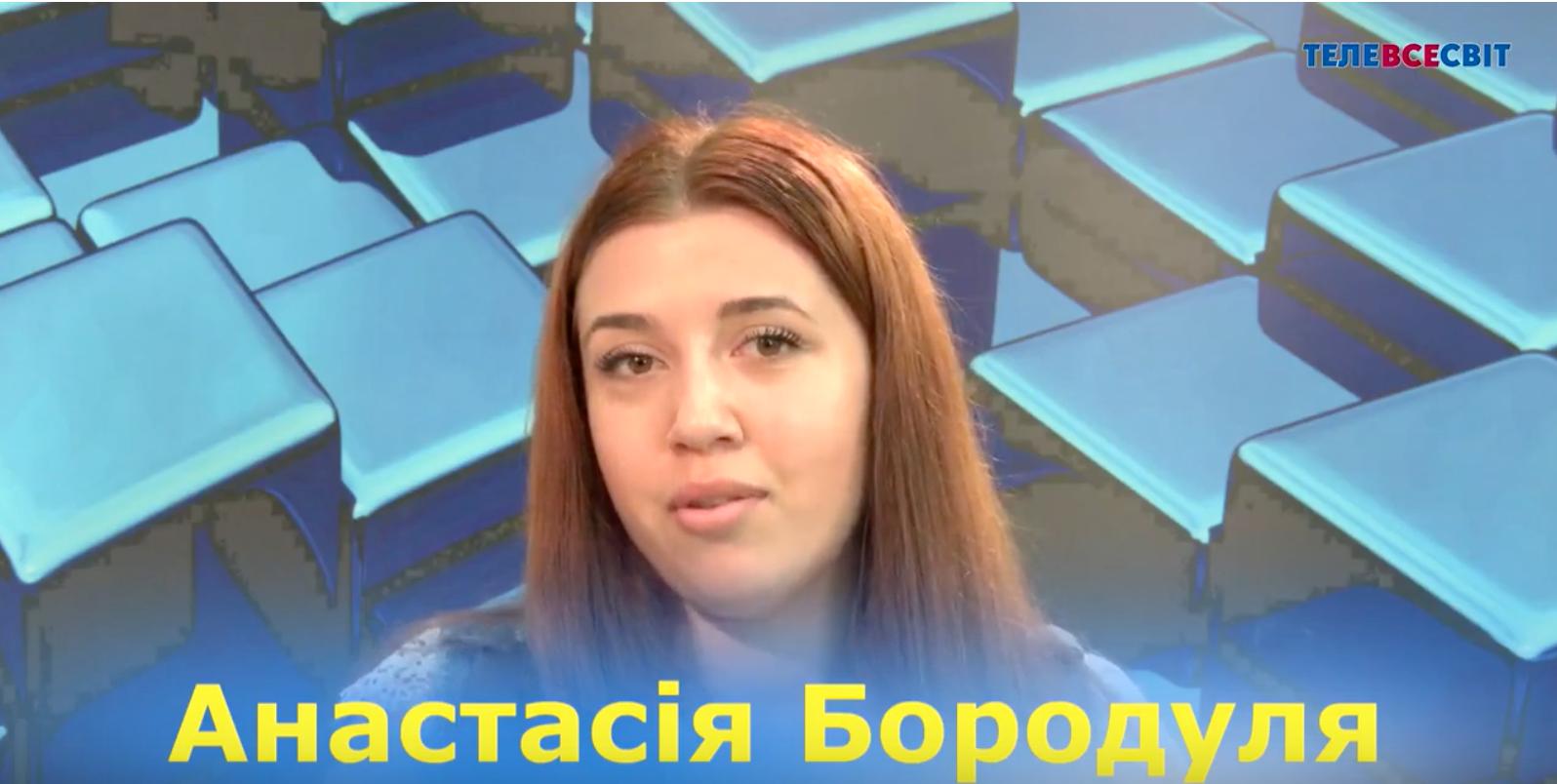 Додому 03.06.17 Анастасія Бородуля