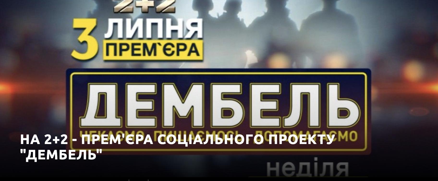 """На 2+2 прем'єра соціального проекту """"Дембель"""""""