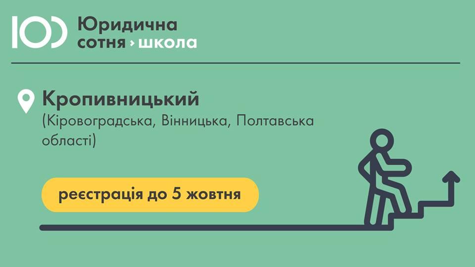 У Кропивницькому запрацює Школа Юридичної Сотні
