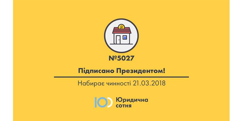 Президент підписав законопроект 5027