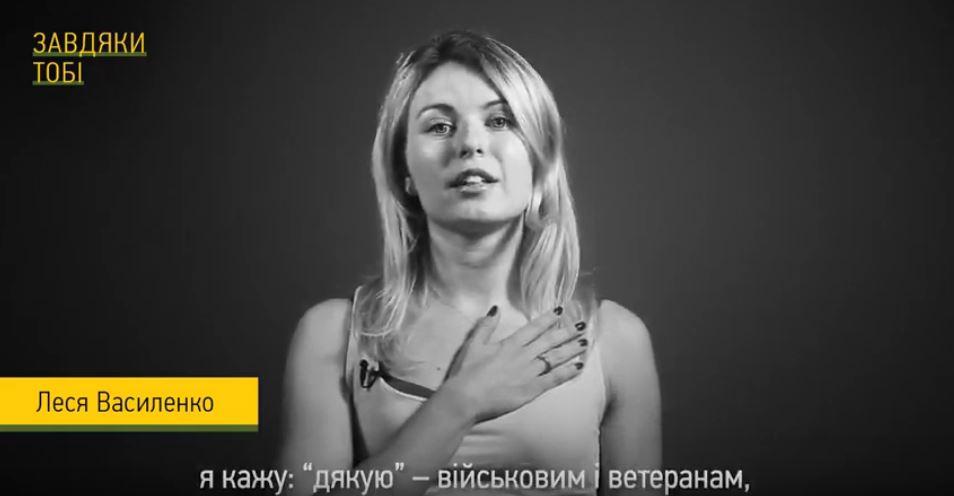 Завдяки тобі — Леся Василенко