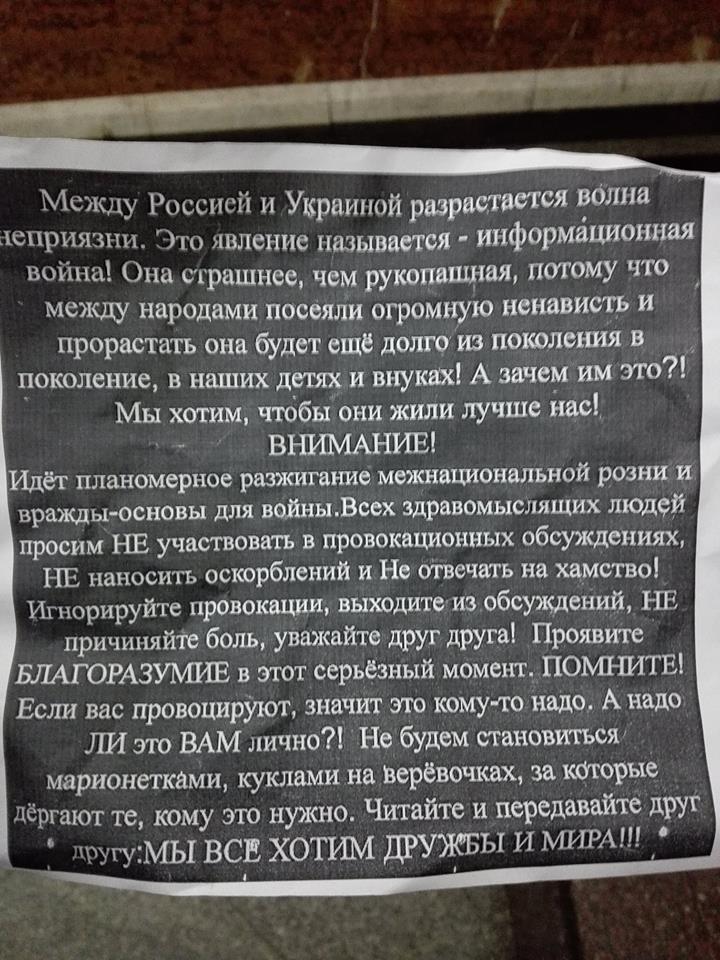 """""""Мордор працює"""": у Києві закликали відновити дружбу з Росією"""