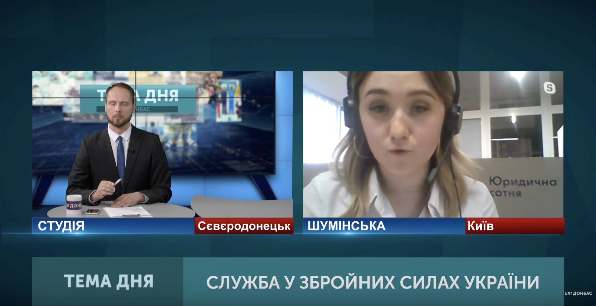 Тема дня: Служба у Збройних силах України