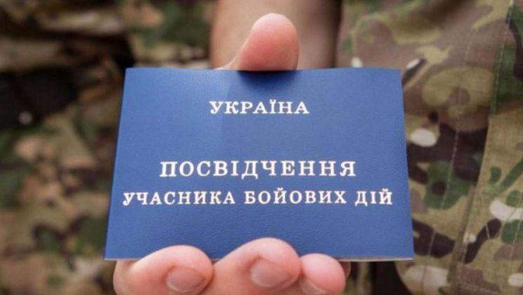 Статус учасника бойових дій для добровольців