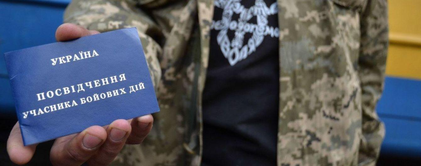 У мінветеранів пояснили, як воїнам-добровольцям отримати УБД