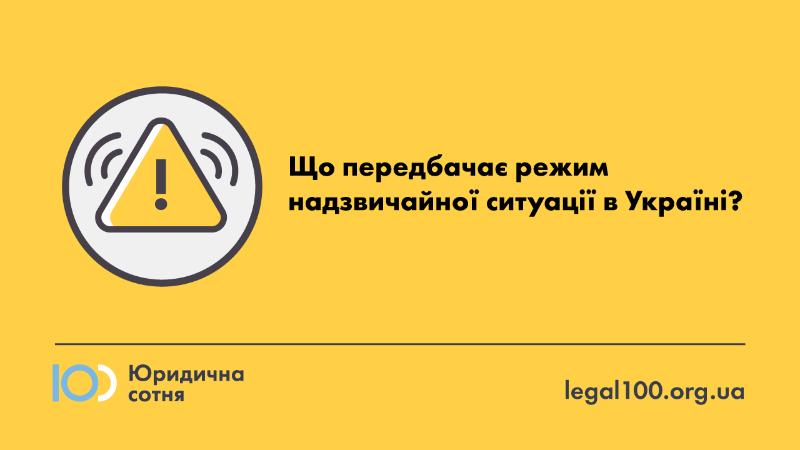 Що передбачає режим надзвичайної ситуації в Україні