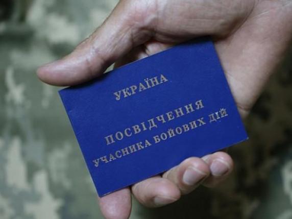 Як добровольцям з Луцька отримати статус учасника бойових дій