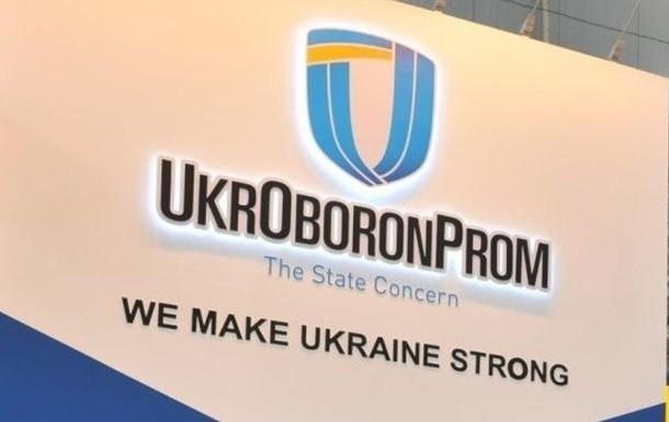 Юридична сотня рекомендує доопрацювати законопроєкт про Укроборонпром